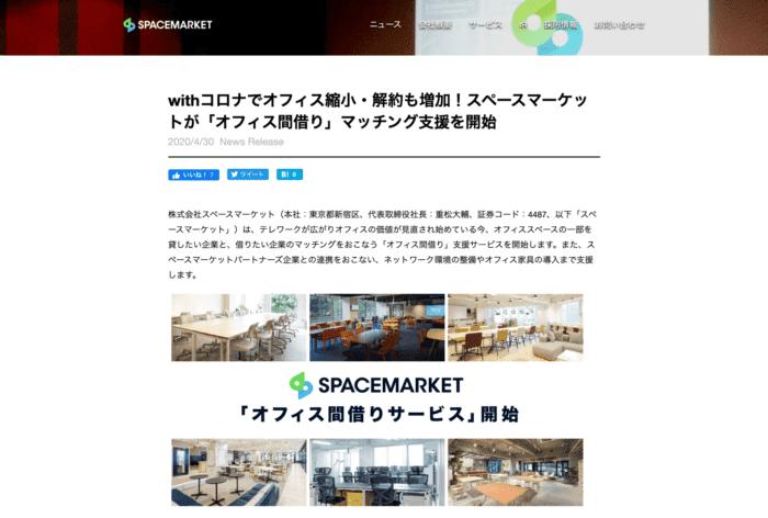 GlocalK 九州 - アフターコロナは「オフィス」が変化する。働き方の変化の最新動向まとめ