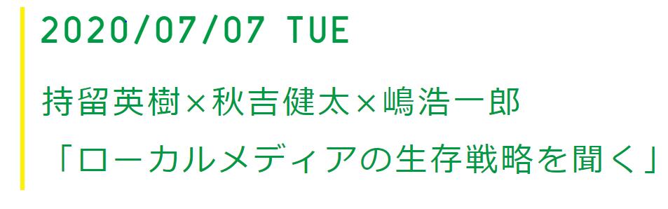 GlocalK 九州 - トークイベントのお知らせ